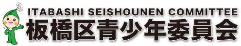 板橋区青少年委員会